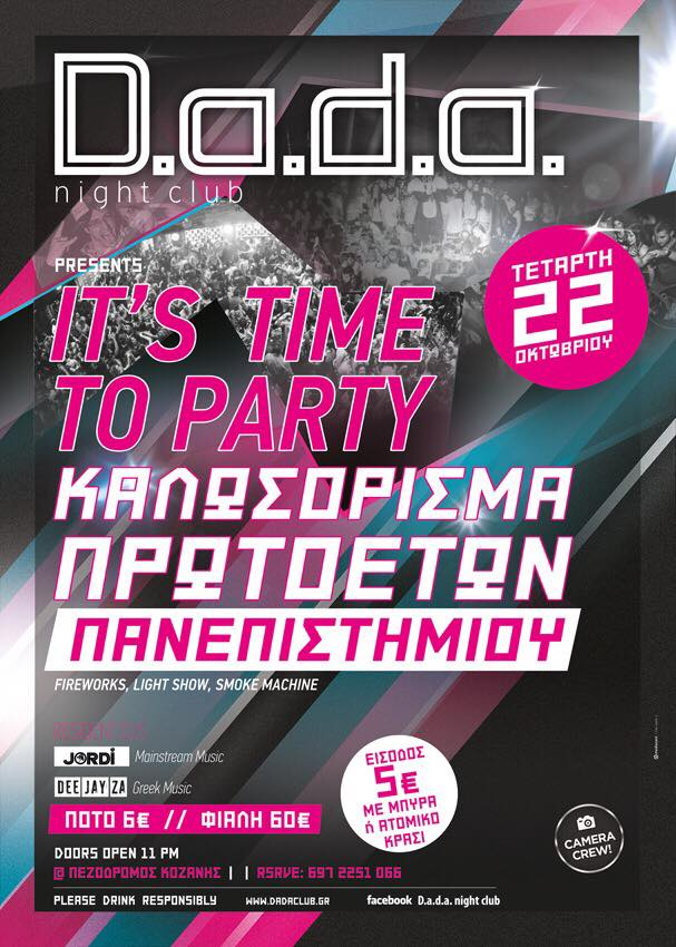 It's time to Party / Καλωσόρισμα Πρωτοετών Πανεπιστημίου