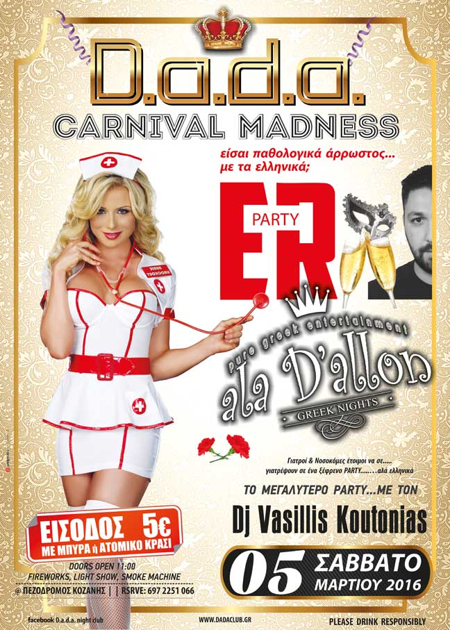 ER Party – ala D'allon