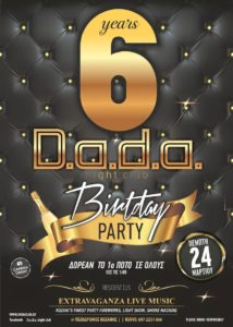 DADA BIRTHDAY PARTY!!! 6 YEARS DADA!!! ΠΕΜΠΤΗ 24 ΜΑΡΤΙΟΥ 2016 !!!!