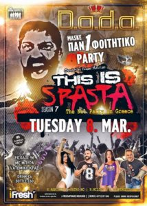 THIS IS SPASTA & ΑΠΟΚΡΙΑΤΙΚΟ ΠΑΝΦΟΙΤΗΤΙΚΟ PARTY!!! ΤΡΙΤΗ 8.3.16