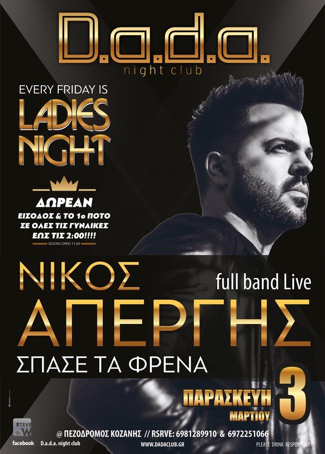 Ladies Night / Νίκος Απέργης