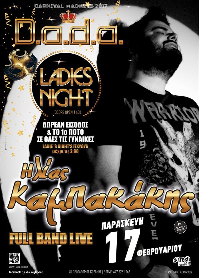Ladies Night / Ηλίας Καμπακάκης