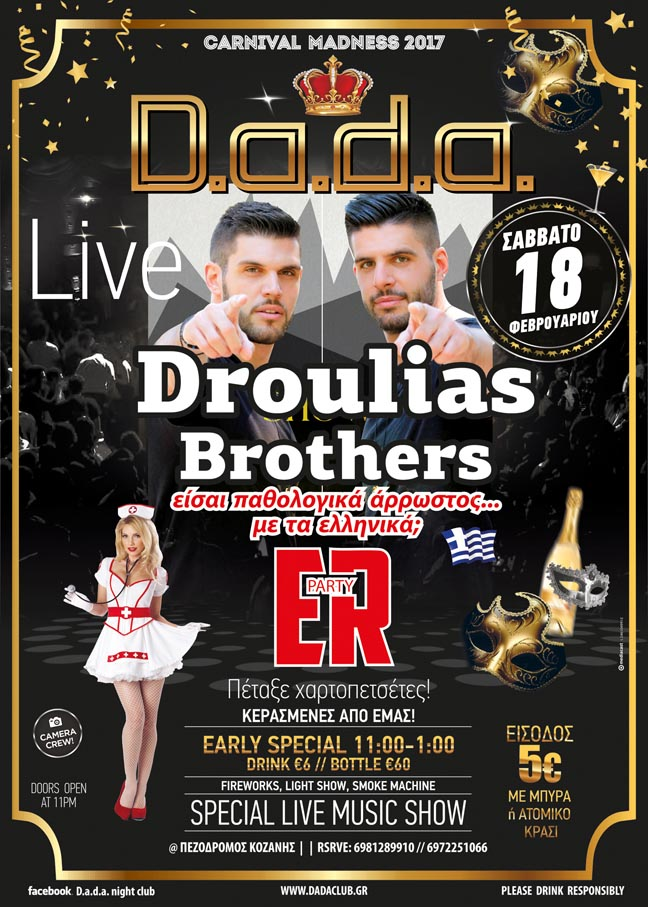 Droulias Brothers / ER Party