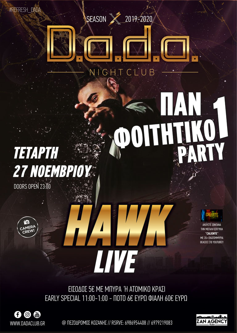Πανφοιτητικό Party HAWK LIVE